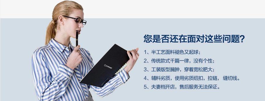 选择工作服的五大困扰